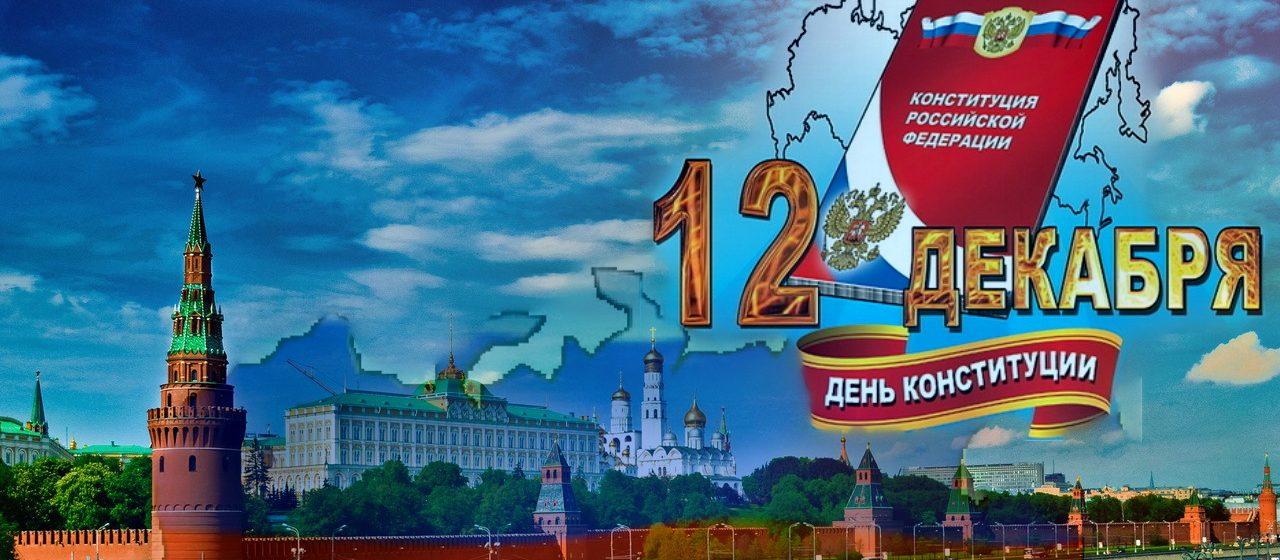 25-летие Конституции РФ
