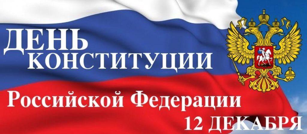 От Конституции РСФСР до Конституции РФ