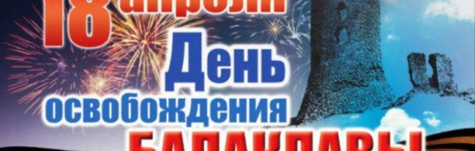 18 апреля освобождение Балаклавы и с.Кадыковка
