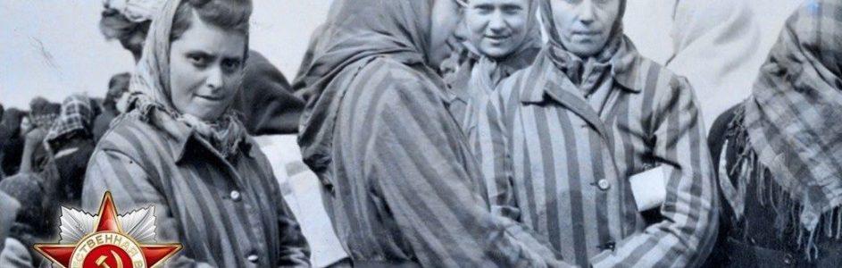 Хроника последних дней войны. 30 апреля 1945 года Красная армия освободила узников концлагеря Равенсбрюк