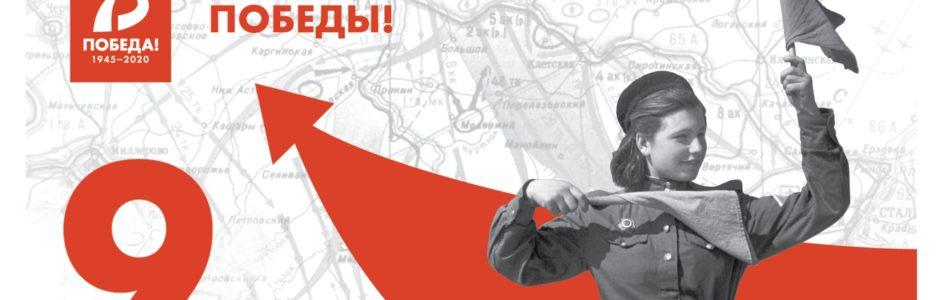 Память Победы!