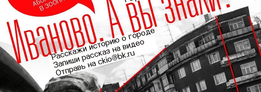 """Городской конкурс """"Иваново. А вы знали?"""""""