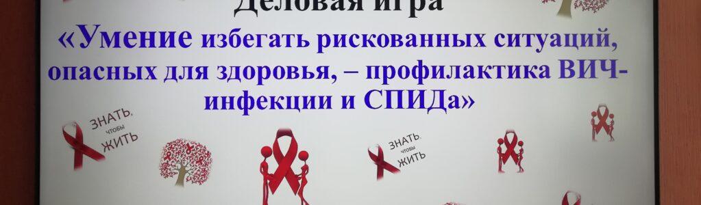 """Деловая игра """"Умение избегать рискованных ситуаций, опасных для здоровья, – профилактика ВИЧ-инфекции и СПИДа"""""""